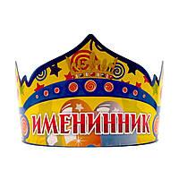 """Корона бумажная """"Именинник""""."""