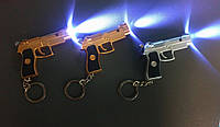 """Брелок """" Пистолет-фонарик"""""""