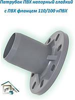 Патрубок ПВХ напорный з фланцем 110/100, тип FNP