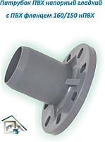 Патрубок ПВХ напорный з фланцем 160/150, тип FNP