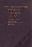 Аванесов Р. И. Орфоэпический словарь русского языка. Произношение, ударение, грамматические формы