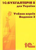 1C: Бухгалтерія 8 для України. Учбова версія.3-е видання (+CD).