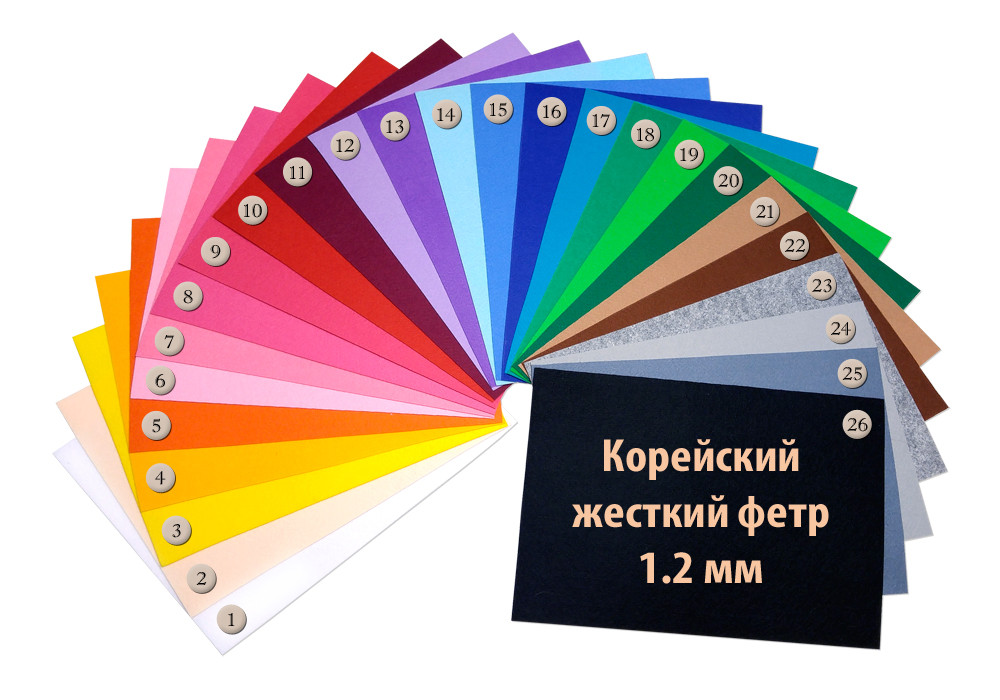 Фетр корейский жесткий 1.2 мм в наборе 26 цветов, 15x22 см