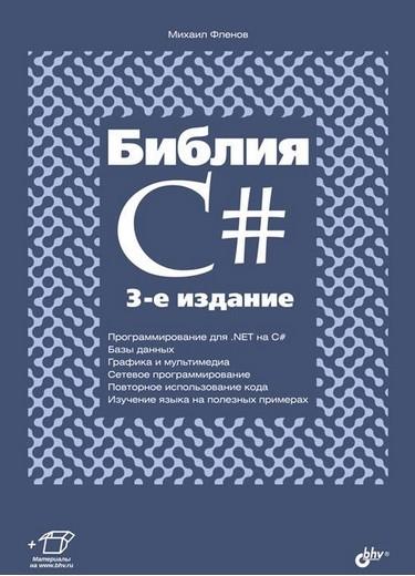 Библия C#. 3-е издание.  Фленов М.
