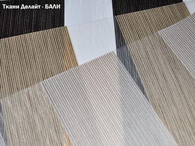 Ткани для штор Делайт Бали. Код: Б1