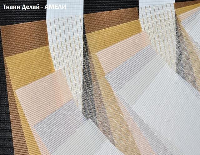 Рулонная штора Делайт Амели. Код: АА1