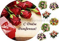 Печать съедобного фото - Ø21 - Вафельная бумага - Для женщин №3