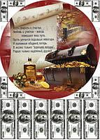 Печать съедобного фото - Ø21 - Вафельная бумага - Для мужчин №1