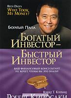 Кийосаки. Богатый инвестор - быстрый инвестор, 978-985-15-1826-1, 978-985-15-2433-0