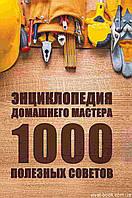 Энциклопедия домашнего мастера 1000 полезных советов