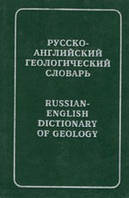 Софиано Т. А Русско-английский геологический словарь (Более 35 000 терминов)