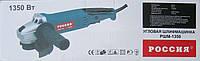 Угловая шлифовальная машина  Россия (РШМ-1350)