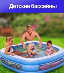 Детские бассейны