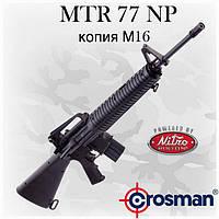 Crosman MTR 77NP пневматическая винтовка с газовой пружиной, копия штурмовой винтовки M16