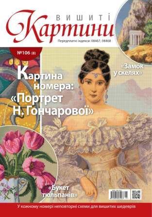 Журнал Вышитые картины № 106(8)