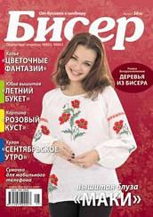 Журнал Бисер №58(8)