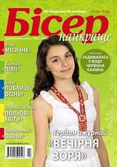 Журнал Бисер. Лучшее № 2 (12)