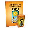 Египетское Предсказательное Таро