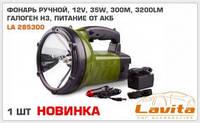 Фонарь ручной, галогеновый от аккумулятора, 12V, 35W, 300м, 3200LM, 1 шт LAVITA LA 285300