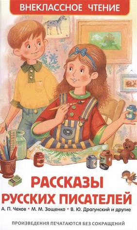 Рассказы русских писателей, фото 2