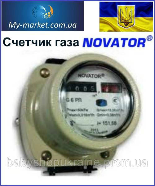 Счетчики газа ротационные бытовые РЛ-6