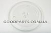 Блюдо (тарелка, поддон) для СВЧ печи Samsung DE74-20102D D-288mm