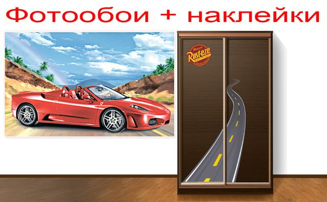 Наклейка на тенуТачки + фотообои Феррари купить Киев