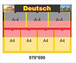 Стенды для кабинета немецкого языка поштучно