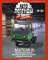Автолегенды СССР №167