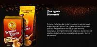Кофе Черная Карта для заваривания в Турке молотый 250г 907651
