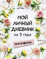 Смэшбук Мой личный дневник на 3 года (цветочный)