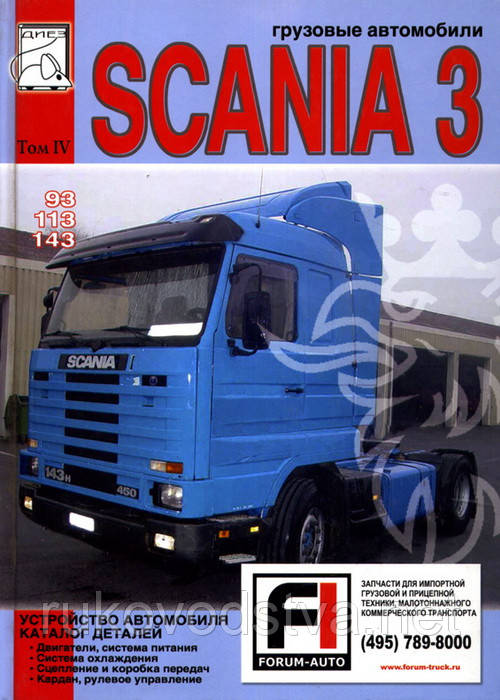 Книга Scania 3: Устройство автомобиля, каталог запасных деталей (том 4)