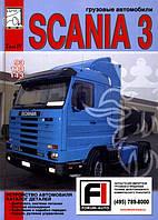 Scania 3: Устройство автомобиля, каталог запасных деталей (том 4)