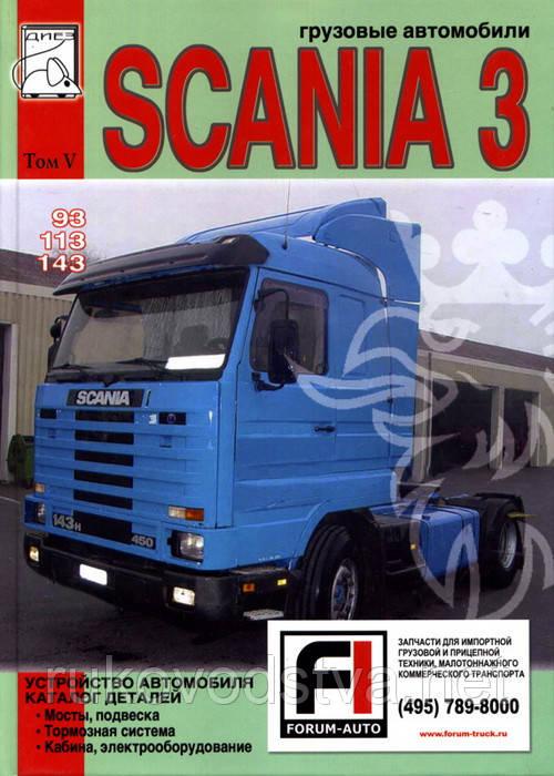 Книга Scania 3 Каталог деталей, устройство подвески и мостов, тормозной системы, кабина (т5)