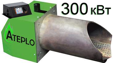 Пеллетная горелка Ateplo AP 300 кВт