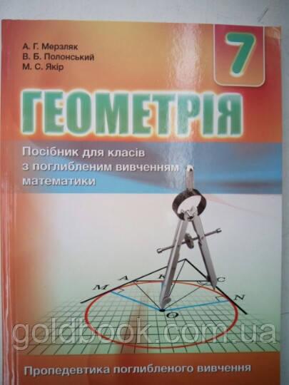 Геометрія 7 клас. Підручник, поглиблене вивчення.