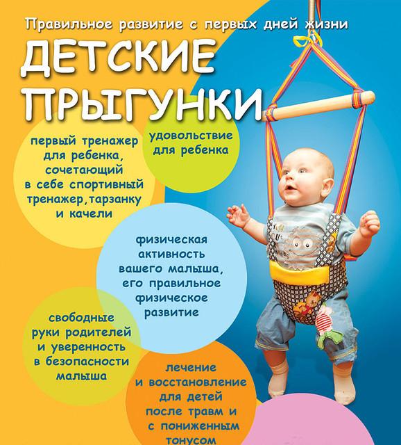 Стрибуни дитячі SportBaby