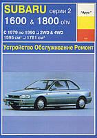 Subaru 1800 / 1600 Мануал по ремонту и обслуживанию
