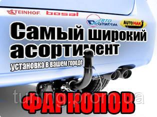 фаркопы в Украине