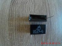 Конденсатор циркуляционного насоса 2,5мкФ 450В.