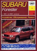 Subaru Forester 1 Мануал по ремонту и эксплуатации автомобиля