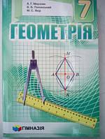 Геометрія 7 клас. Підручник.
