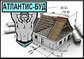 "ООО ""Атлантис Буд"""