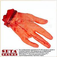 Рука (кисть руки) с оторванным (отрубленным) пальцем резиновая. Прикол на Хэллоуин
