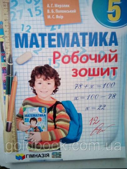 Математика 5 клас. Робочий зошит.