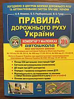 Правила дорожного движения Украины 2016 год (коментарии в рисунках) Фоменко, Рациборинский, Гусар