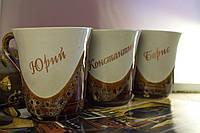 Чашка керамическая с мужскими именами