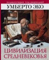 Цивилизация Средневековья. Умберто Эко