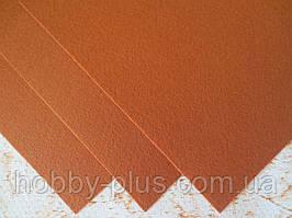 Фетр корейська жорсткий 1.2 мм, 20x30 см, СВІТЛО-КОРИЧНЕВИЙ