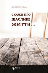 Анастасія Лисивець. Скажи про щасливе життя